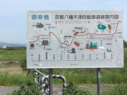 """""""御幸橋:約20kmの桂川サイクリングロードはここまで"""""""