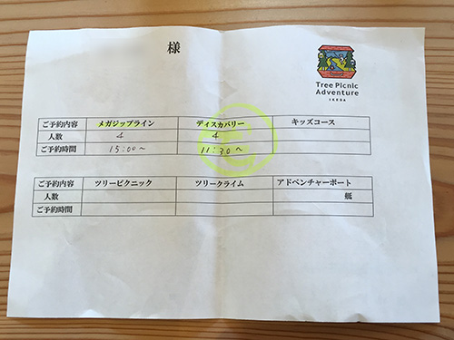 """""""総合受付@ツリーピクニックアドベンチャーいけだ"""""""