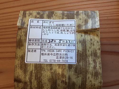 """""""しし肉のおにぎり@ツリーピクニックアドベンチャーいけだ"""""""