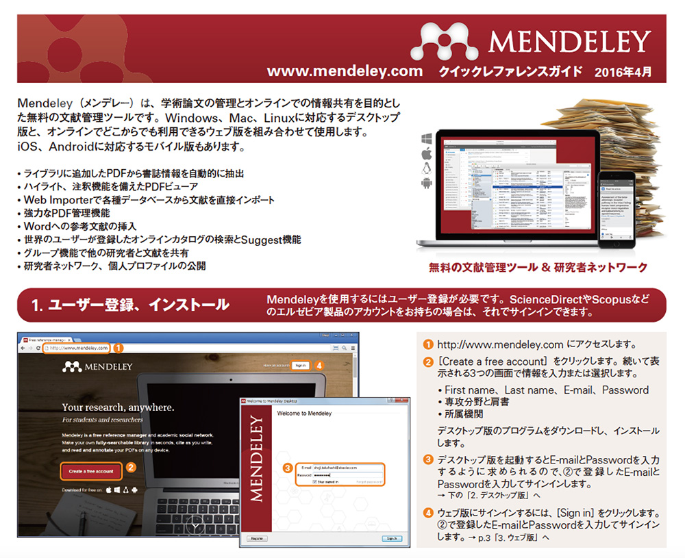 Mendeleyのクイックレファレンスガイド