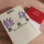 森信三「修身教授録」要旨(2)