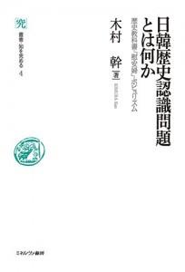 日韓歴史認識問題とは何か