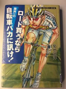 1017Book_Roadbike
