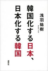 Book_Asaba2015