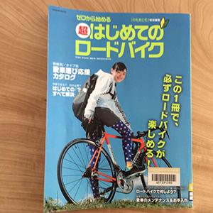 book-bike