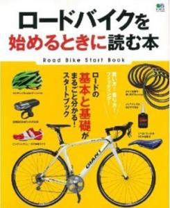 book_roadbike