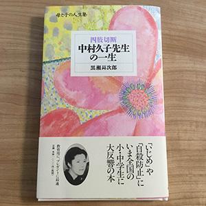 book_nakamura