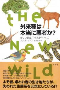 newwild