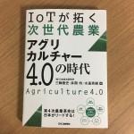 IoTが拓く次世代農業-アグリカルチャー4.0の時代