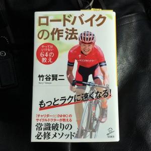 ロードバイクの作法