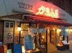 かき小屋で牡蠣を食べまくって大満足+椿屋珈琲店新橋茶寮でケーキセット