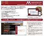 無料文献管理ソフトウェアMendeley(メンデレー)