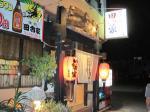 味どころ田舎家で裏メニューのノコギリガサミを食べる@糸満, 沖縄