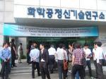 京都大学とソウル国立大学のプロセスシステム工学ワークショップ: 非公式な学生発表会をそんな本格的にやっちゃうんですか!?