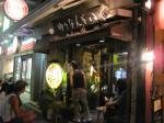 「ゆうなんぎい」でウミヘビとイカスミ雑炊を食す.60度の泡盛(花酒)も@沖縄研究室旅行